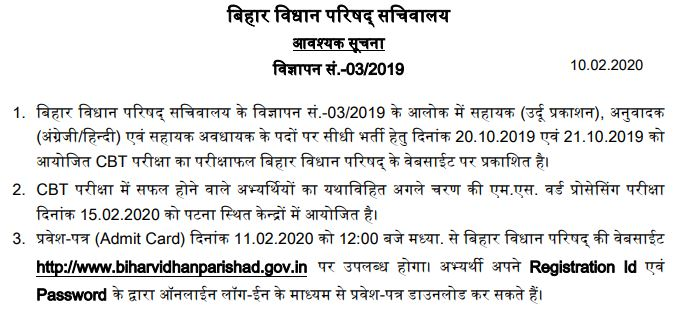 Bihar Sachivalaya Skill Test Admit Card Download 2020