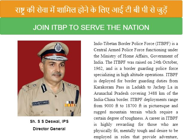 ITBP Constable Tradesman Admit Card