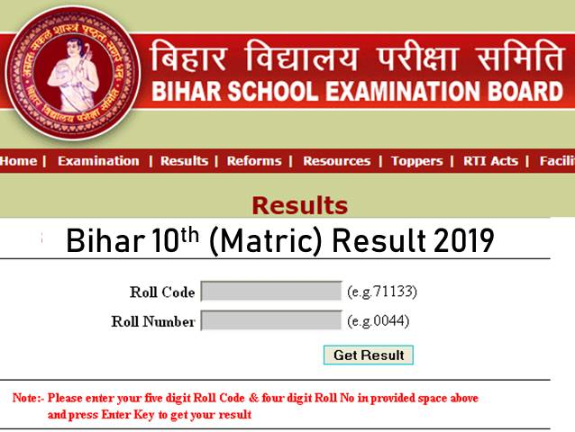 Bihar Board Matric (10th) Exam  2019-20 Result Declared