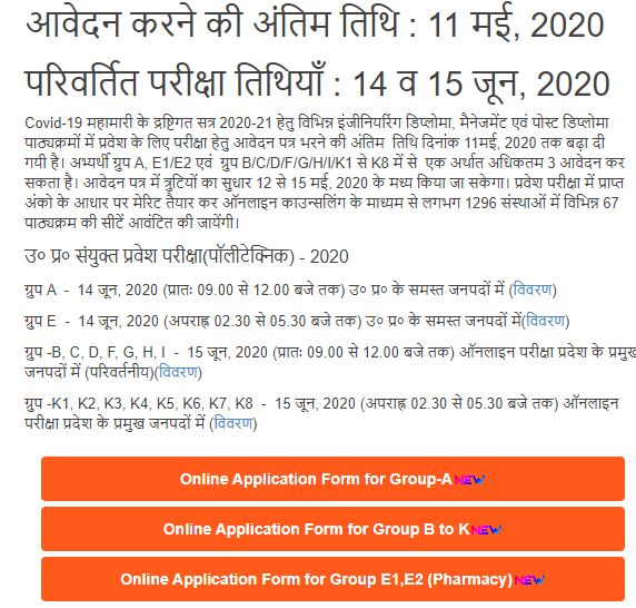 UP Polytechnic Online Form Apply
